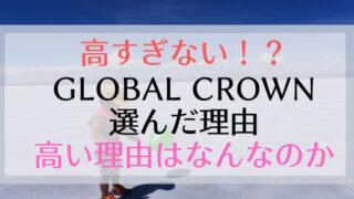 Global Crown